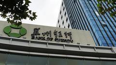 苏州银行票据案:鄂尔多斯农商行所持逾7亿债券被拍卖