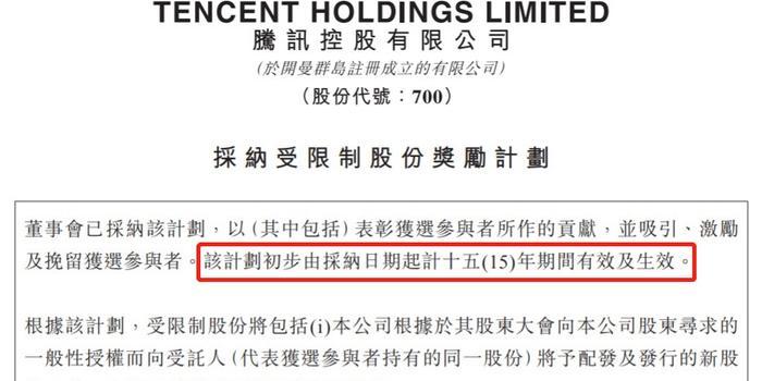 马化腾抛出最新版股权激励计划 最多可送腾讯2%股份