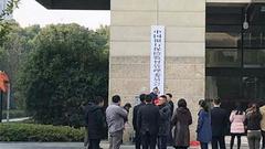 上海银保监局揭牌 筹备组组长韩沂发表讲话