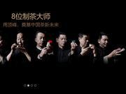 """小罐茶""""大师作""""广告引争议 律师:涉虚假宣传"""