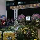 布仁巴雅尔追悼会22日举办 众人冒雨前来送别