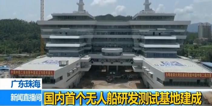 粵港澳科創合作 國內首個無人船研發測試基地建成