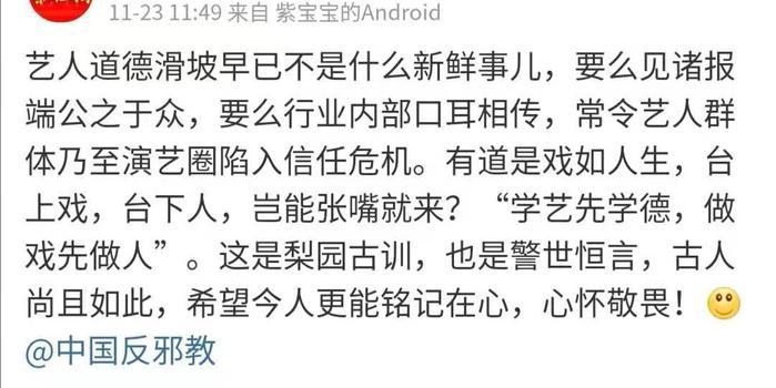张云雷侮辱京剧前辈 紫光阁:学艺先学德做戏先做人