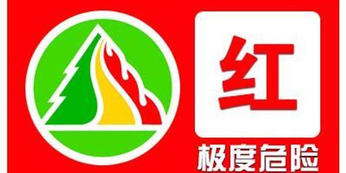 中国福彩3d字谜_北京发布今年首个森林火险红色预警 严禁违规用火