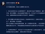 网红博主宇芽回应前男友被拘:面对暴力 不要退缩