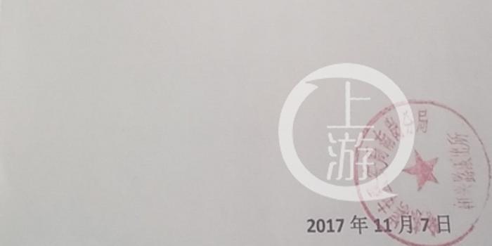 申博体育_哈尔滨一区发改局干部被妹妹举报贪腐 回应:不属实