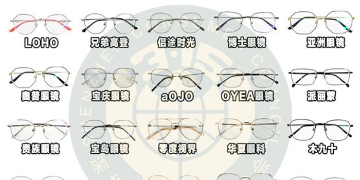 中消協眼鏡報告:建議謹慎選擇金屬架和防藍光鏡片