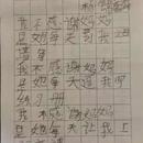 """6歲男孩寫詩""""我不感謝媽媽"""" 結尾轉折讓人淚目"""