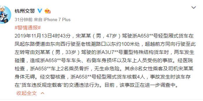 杭州两货车碰撞致两人受伤:一辆核载4人实载11人