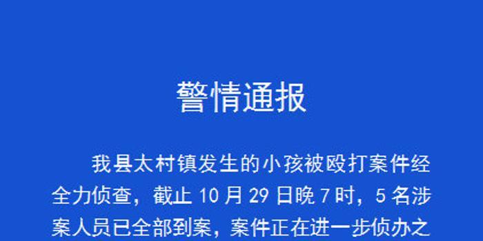 陕西旬邑多人殴打男孩后续:涉案5人全部被控制