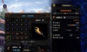 《怪物猎人世界》5.0绚辉龙新增武器属性图鉴
