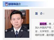 孟宏伟被查半年前就不再担任公安部党委委员