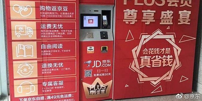 京东被曝将启用智能快递柜 首批投放数千台