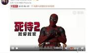 来了老弟!《死侍2》来中国 贱贱放话要见孙悟空、撩熊猫、会中国海王!