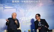 卡梅隆对话刘慈欣:我看了《三体》很期待拍成电影