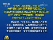 中共中央政治局召开会议 习近平总书记主持会议