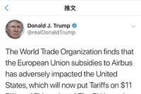 特朗普转向欧盟110亿美元商品征税 又吓跌全球股市?
