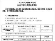 """被列""""实体清单后""""科大讯飞:预计3季度净利润翻倍"""