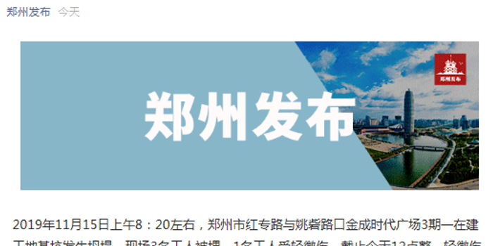 郑州金成地产在建项目发生坍塌 3人被埋已有1人死亡