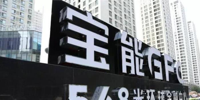 pc蛋蛋开奖_宝能系港股地产平台诞生:新体育拟更名为