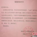 """浙江临海一民警收到""""红牌警告"""":立即停止工作"""