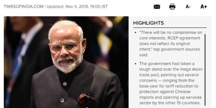 印度暫時不簽RCEP 應該怎么看?