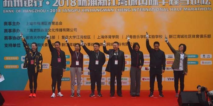 2018杨浦新江湾城国际半程马拉松鸣枪起跑