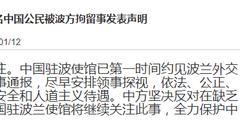中驻波使馆:波方应就中国公民被拘事件尽快进行通报