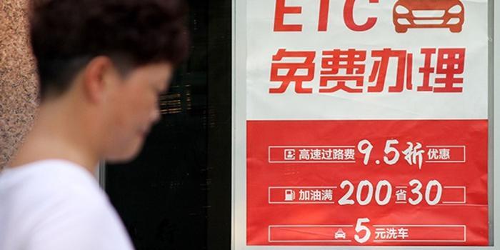 央行:金融机构不得在用户办理ETC时强制搭售其他产品