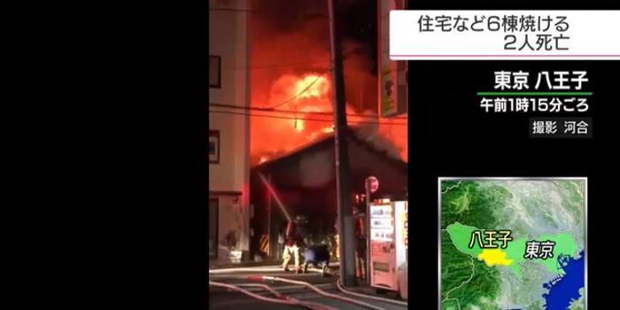 日本东京市区6栋建筑起火 火灾致两名老年人死亡