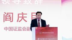 证监会副主席阎庆民:尽快推动上海科创板试点落地