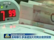 浙商银行:多渠道加大对民企信贷投放