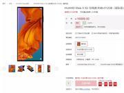 9万一部!售价16999华为折叠屏手机秒光 有人加价2万