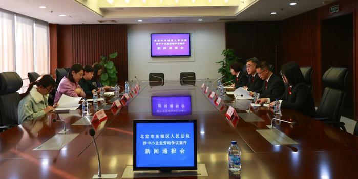北京东城法院:中小企业人力资源管理漏洞大