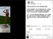日代表脚踹慰安妇像 台媒:谢长廷不吭声将遭骂名