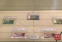 第四套人民币部分券别退出流通 曾开创多个第一次