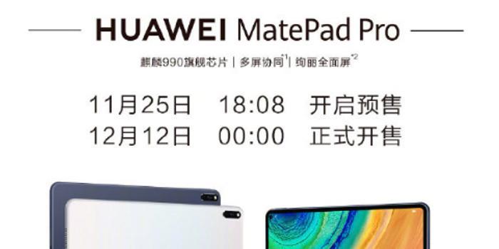 华为发布MatePad Pro搭载麒麟990芯片 售价3299元起