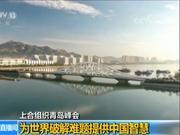 上合组织青岛峰会成功举行 为世界破解难题提供中国智慧