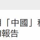 """臺""""國防報告""""稱大陸爲""""中國"""" 防務部門急忙澄清"""