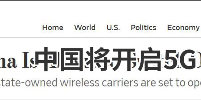 """中國進入5G商用時代 主流外媒集體""""唱好"""""""