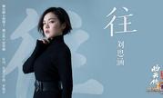 《剑网3》舞台剧11日成都首演 全新宣传曲上线