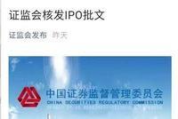 西安银行拿到A股上市的IPO批文 资产2400亿
