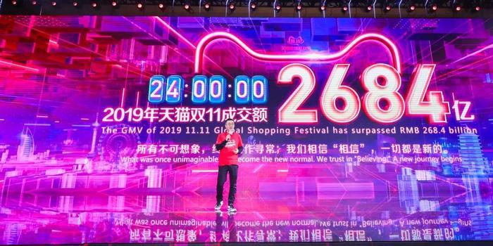 天猫双11成交2684亿 蒋凡:新消费激发中国经济活力