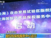 上海自贸区版权和保税服务中心运行