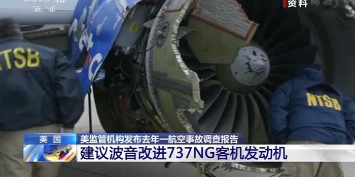 波音737NG客机发动机叶片裂纹酿苦果