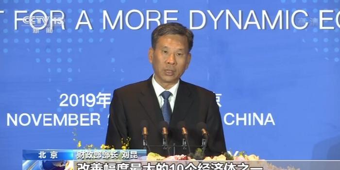 中国营商环境排名提升15位 财政部:继续改善