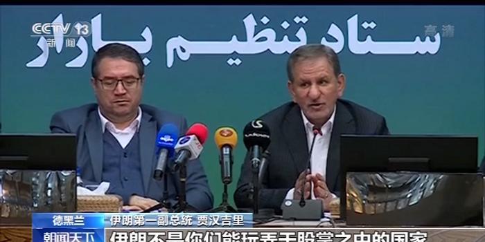 伊朗警告外部势力:伊朗不是你们能玩弄的国家