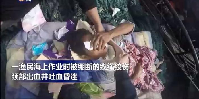 一渔民被绷断的缆绳绞伤颈部吐血昏迷 直升机救援