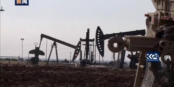 """美军占领叙油田称""""保卫油田设施"""" 俄方批:抢劫"""