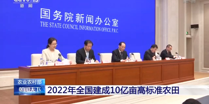 农业农村部:2022年全国要建成10亿亩高标准农田